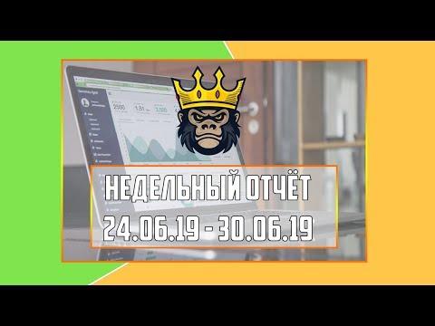 Недельный видео-отчёт 24.06.19 – 30.06.19 - RichMonkey.biz