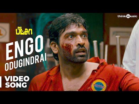 Engo Odugindrai (Redux) Video Song | Pizza | Vijay Sethupathi, Remya Nambeesan | Santhosh Narayanan