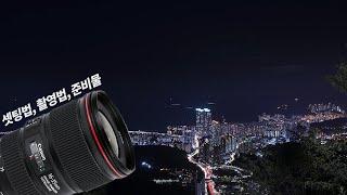[우티쇼트] 야경사진 찍는법만 알면 나도 밝고 선명한 사진 찍을 수 있다!