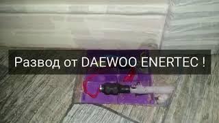 Отзыв о Daewoo Enertec продолжение следует...