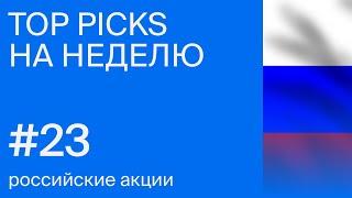 TOP PICKS #23 | Российские акции - фавориты на неделю
