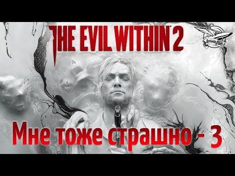 Стрим - The Evil Within 2 - Мне тоже страшно - Часть 3