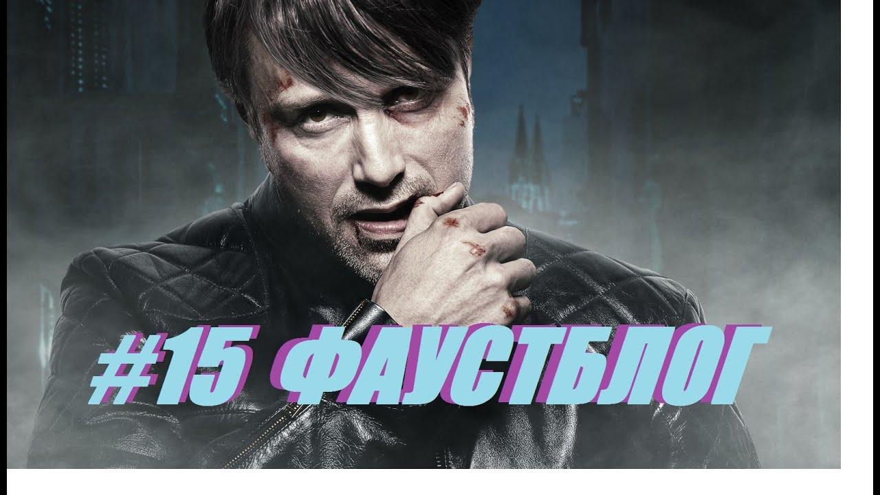 Download Обзор Ганнибал 3 Сезон Часть 2 от FaustGotta №26
