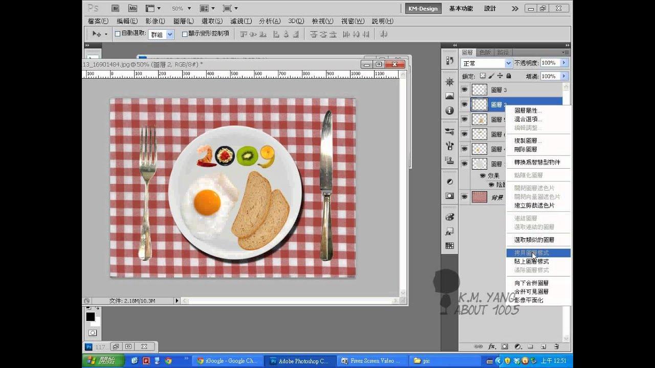 Adobe Photoshop基礎教學:04_06_圈選工具與圖層練習 - YouTube