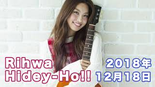 FM NORTH WAVE「Rihwa Hidey-Ho!!」(18/12/18)
