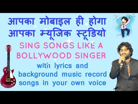 SING SONGS LIKE A BOLLYWOOD SINGER WITH LYRICS AND BACKGROUND MUSIC | MY TECH TABLE