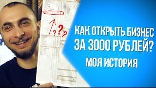 Как открыть бизнес за 3000 рублей? Моя история!