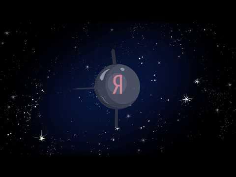 Наше всё. Первый искусственный спутник - Cмотреть видео онлайн с youtube, скачать бесплатно с ютуба