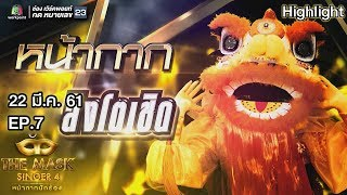 EP7  Group C  THE MASK SINGER  4