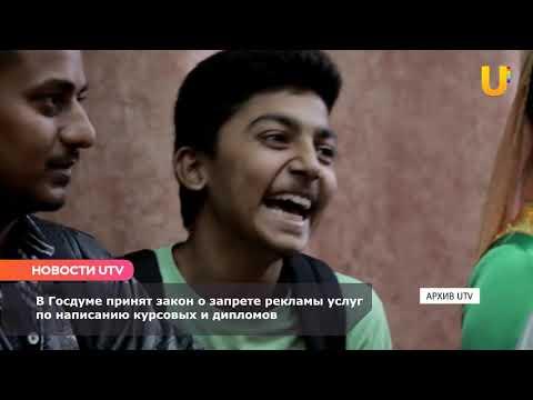 Новости UTV. Закон о запрете рекламы услуг по написанию курсовых и дипломов