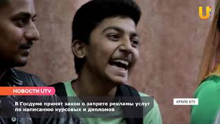 Алексей Канаев о запрете рекламы услуг по написанию дипломных работ