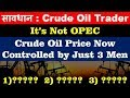Attention Crude Oil Trader    Not OPEC    Oil Price Now Controlled by Just 3 Men