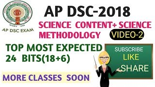 AP DSC 2018 SCIENCE  CONTENT AND METHOD || TOP MOST EXPECTED 24 BITS || VIDEO-2