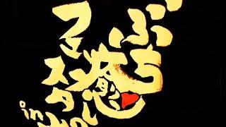 ぶち癒しフェスタ(2016 02 28)