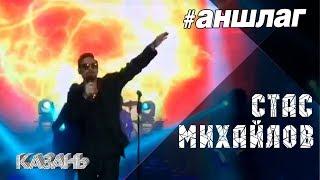 #АНШЛАГ #Стас Михайлов #LIVE Казань 05 11 201