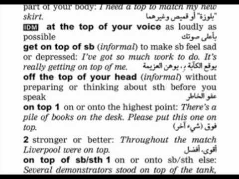 تنزيل افضل قاموس انجليزي انجليزي عربي Youtube