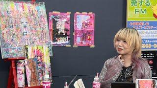 YouTube動画:#1320【さいあくからはじまったアート】さいあくななちゃん 五十嵐文彦 倉持麟太郎