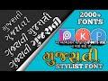 Gujarati Brand New Fonts || Top 5 || Part 2 ||