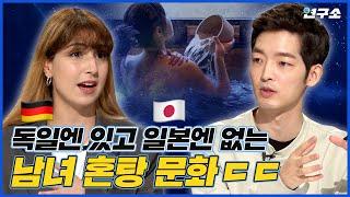 [SUB] 각 나라의 놀라운 목욕탕 문화 알아봤습니다 …