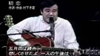 村下孝蔵氏の名曲「初恋」の成立を追ったビデオです。