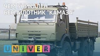 """ЧЕМ УНИКАЛЕН БЕСПИЛОТНИК """"КАМАЗА"""""""