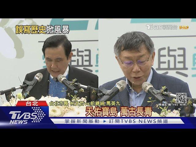 隔6年228同台仍沒握手! 柯.馬以拱手致意|TVBS新聞