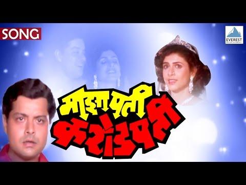 Raat Ashi Hi Prit Rasili - Maza Pati Karodpati | Romantic Marathi Songs |  Sachin Pilgaonkar