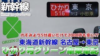 【東海道新幹線】ひかりグリーン車はのぞみ指定席より5分遅くて1000円高いだけ / 名古屋→東京