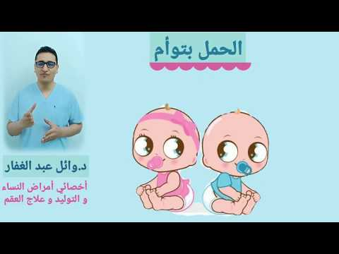 طرق الحمل بتوأمhow to get pregnant with twins👶👶