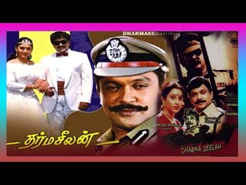 dharmaseelan tamil full movie | Prabhu tamil movie | Kushboo | Napoleon