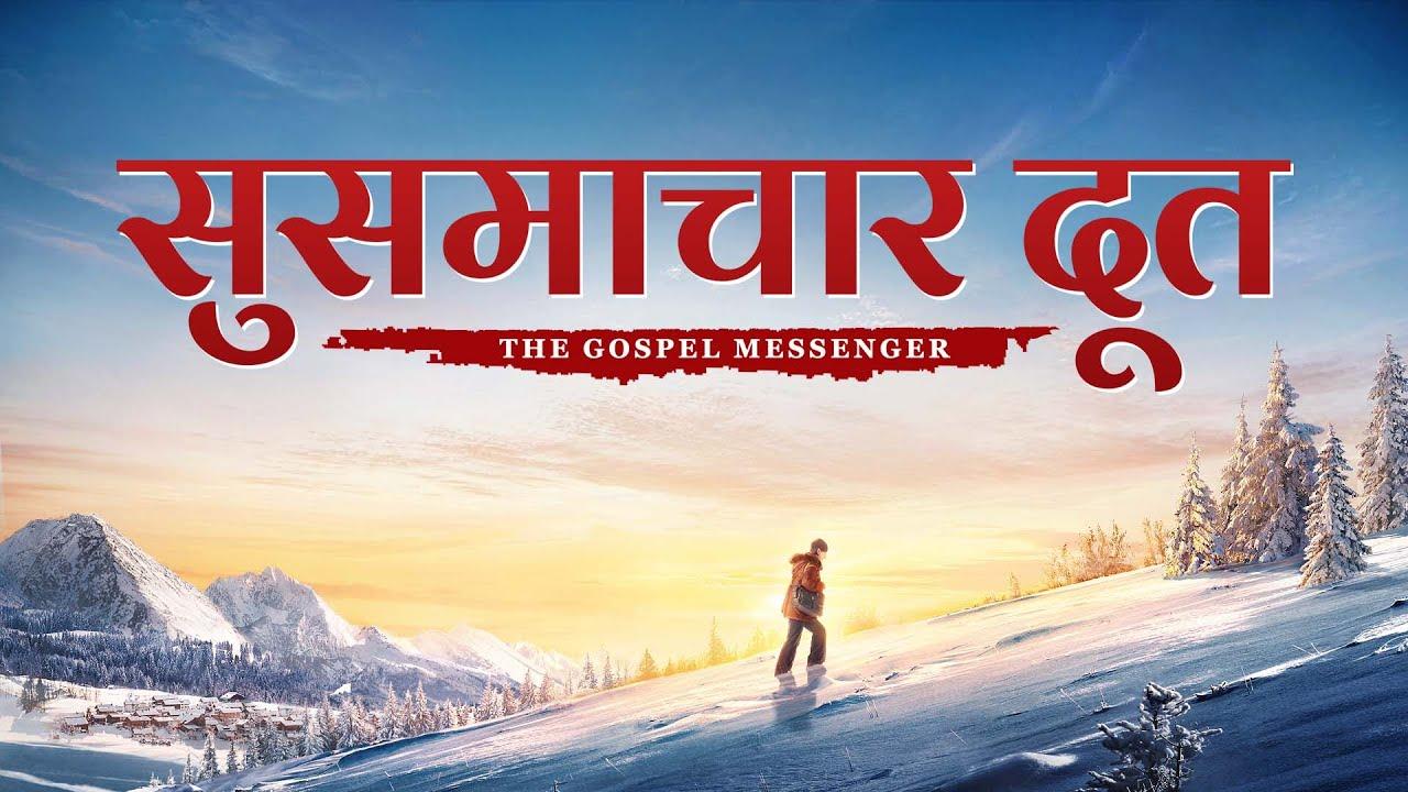 Hindi Christian Movie | सुसमाचार दूत | Preaching the Gospel of the Kingdom of Heaven to All Peoples