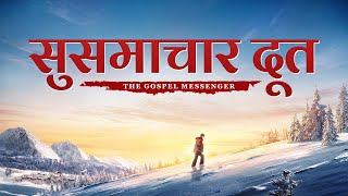 Hindi Christian Movie | सुसमाचार दूत | Preaching the Gospel of the Kingdom of Heaven to All Peoples