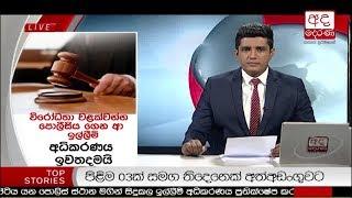 Ada Derana Prime Time News Bulletin 06.55 pm - 2018.09.04 Thumbnail