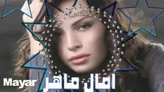 راشد الماجد \\ امال ماهر \\ لو كان بخاطري\\ تصميم Mayar