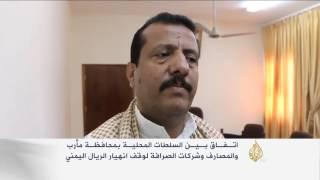 إجراءات بمحافظة مأرب لمنع انهيار العملة المحلية