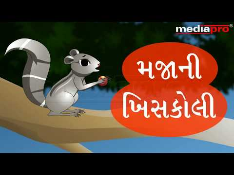 Gujarati Poem  Majani Khiskoli