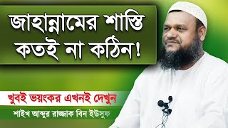 Bangla Waz জাহান্নাম - আব্দুর রাজ্জাক | Jahannam by Abdur Razzak bin Yousuf | BD Islamic Waz Video