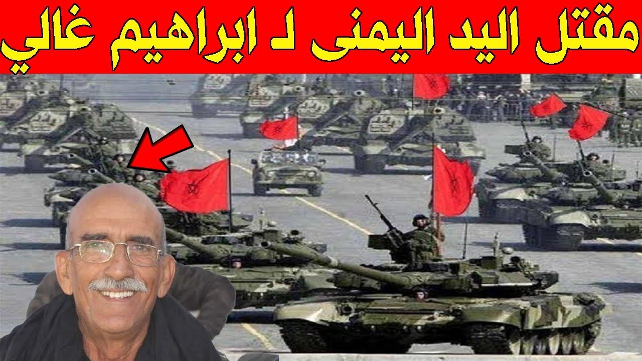 عـــاجل ..الجيش المغربي ينجح في تصفية اليد اليمنى لــ ابراهيم غالي