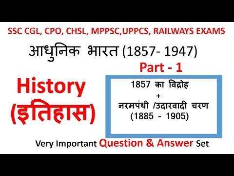 Indian history | आधुनिक भारत  :- Part 1