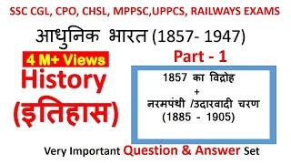 Indian history   आधुनिक भारत  :- Part 1