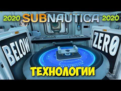 САМАЯ ТЕХНОЛОГИЧЕСКАЯ БАЗА - ОМЕГА - ЦВЕТОЧНАЯ ЛОКАЦИЯ - Subnautica Below Zero #16