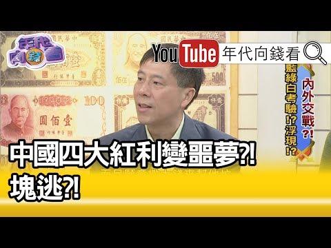 精彩片段》汪浩:這四大紅利竟變中國噩夢?!【年代向錢看】