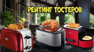 Рейтинг лучших тостеров для дома - Топ 10