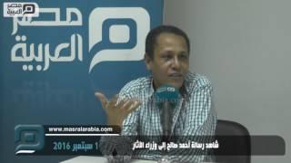 مصر العربية | شاهد رسالة أحمد صالح إلى وزراء الآثار