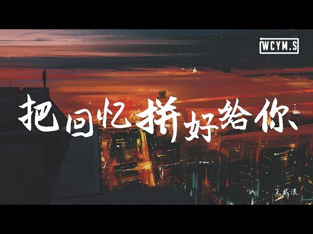 王贰浪 - 把回忆拼好给你【動態歌詞/Lyrics Video】