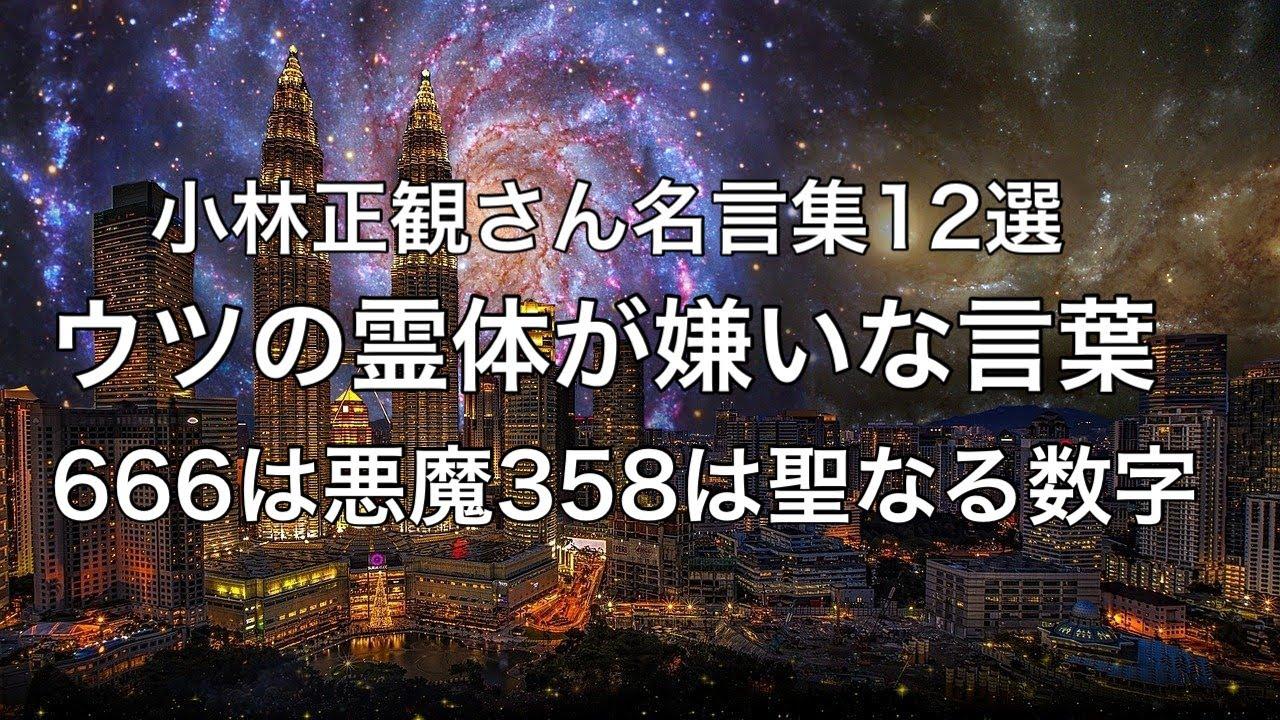 小林正観さんの心が軽くなる名言集12選!!幸せ、奇跡、ストレスとは・・・