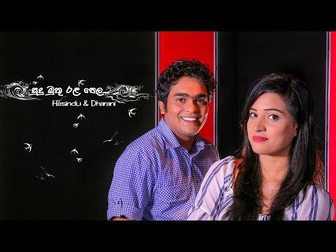 """Sudu Muthu Rala Pela"" | සුදු මුතු රළපෙල cover song - Hasindu & Dharani"