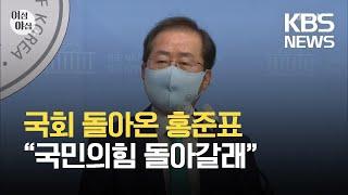 """국회 돌아온 홍준표 """"국민의힘 돌아갈래"""" / KBS 2…"""