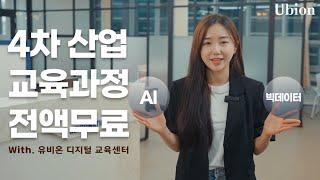 AI 개발, 빅데이터 분석 무료로 배울 사람 여기여기 …
