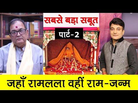#AyodhyaRamMandir सबसे बड़ा सबूत पार्ट-2 : जहाँ रामलला वहीं राम-जन्म #Ramlala